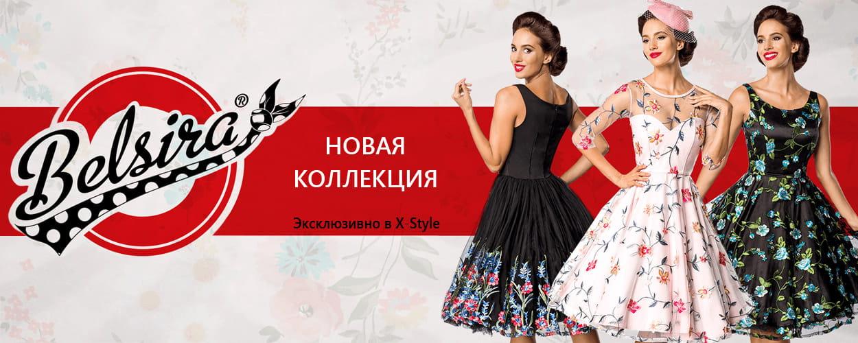 Новая коллекция платьев Belsira — магазин X-Style