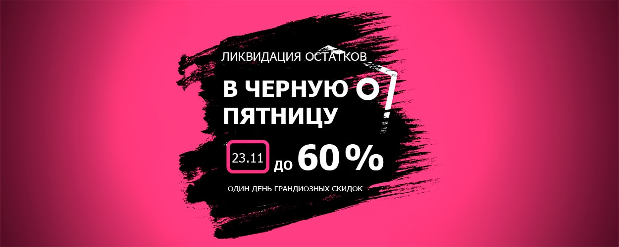 Черная пятница в X-Style — скидки до 60%!