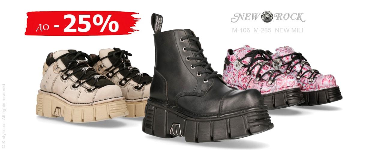 Скидки на обувь New Rock — интернет магазин X-Style