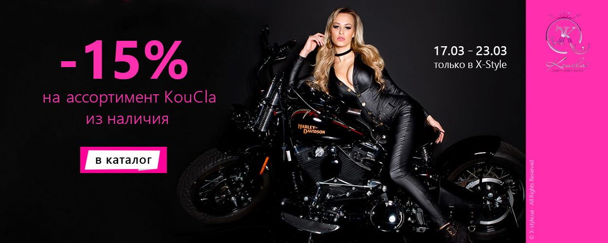 Скидка на товары бренда KouCla из наличия — магазин X-Style