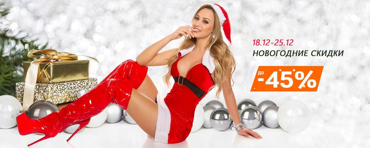 Скидки до 45% в канун Нового года — магазин X-style.ua