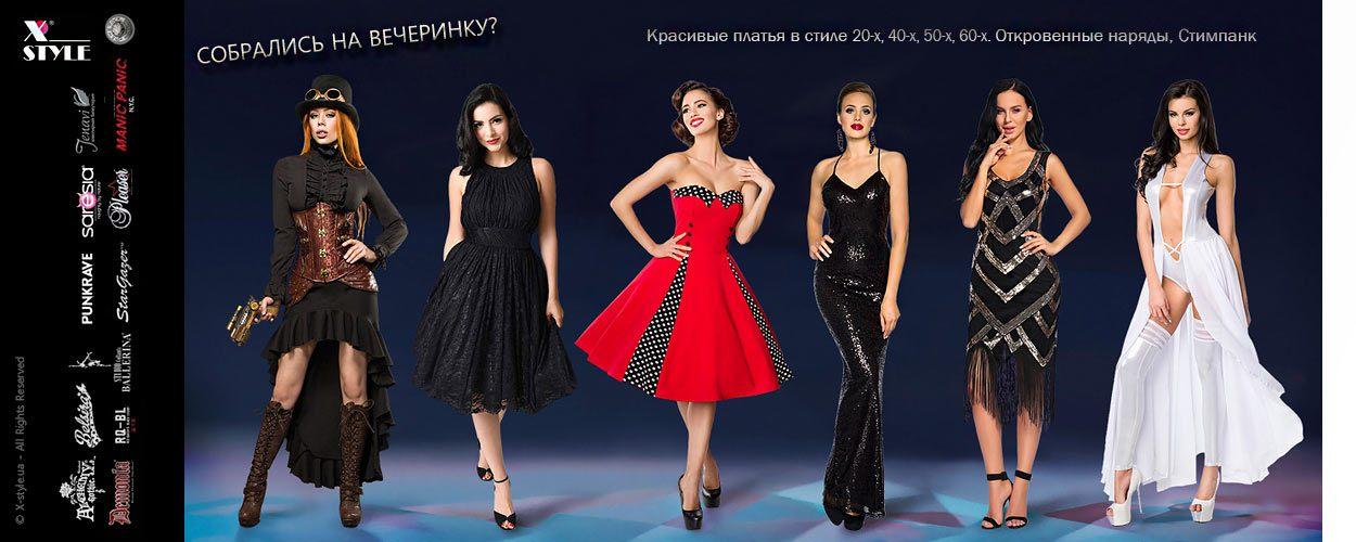 Вечерние платья на любой вкус - X-Style.ua