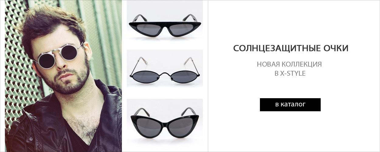 Солнцезащитные очки — новая коллекция в X-Style.ua