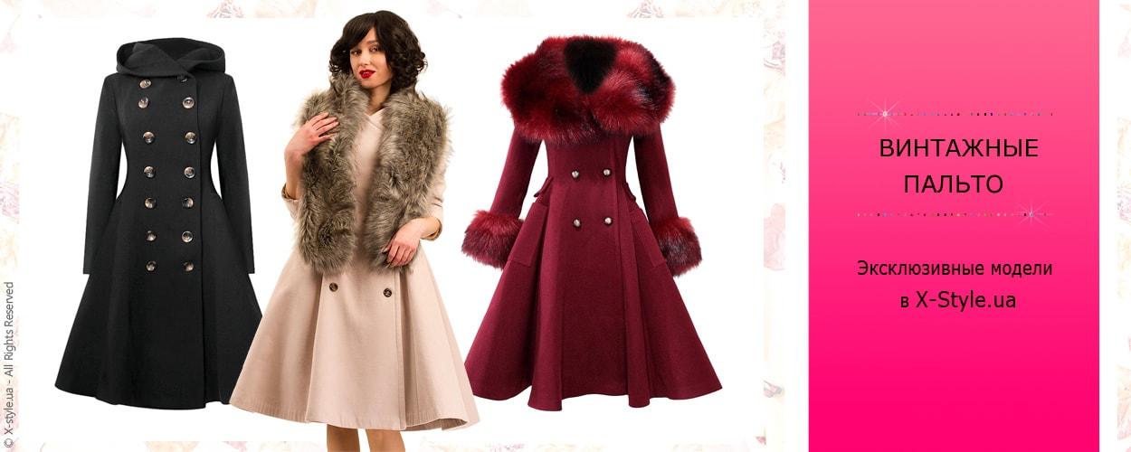 Винтажные зимние пальто — эксклюзивная коллекция X-Style