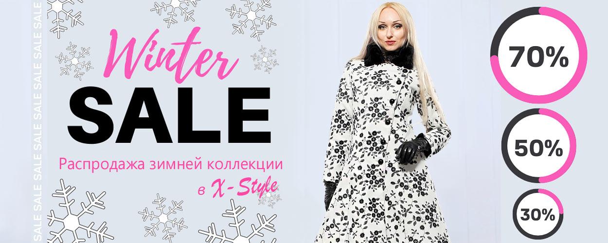Распродажа зимней коллекции в магазине X-Style.ua