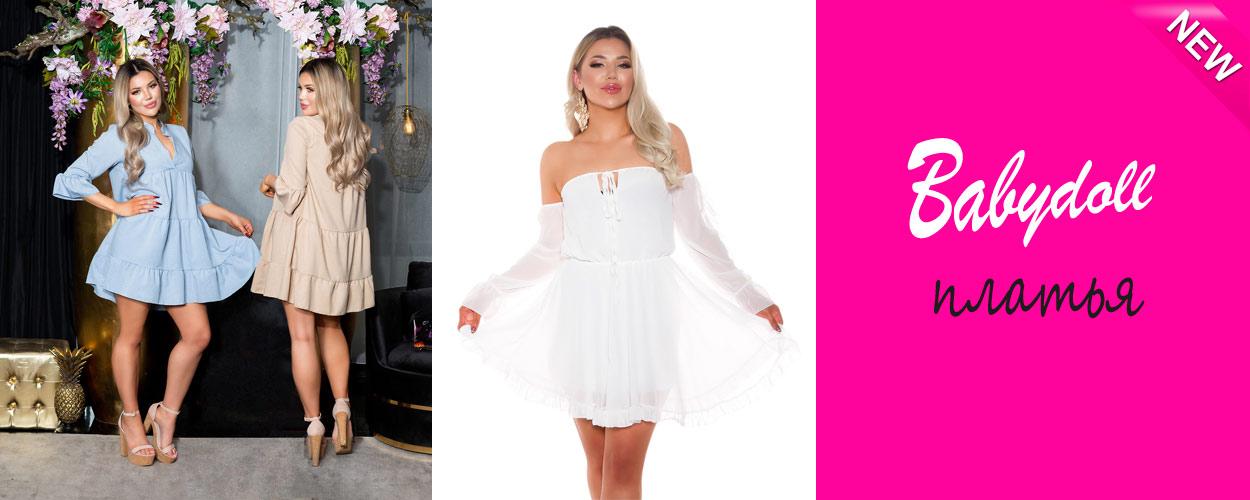 Платья Babydoll — новая коллекция в X-Style.ua