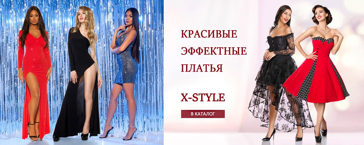 Красивые эффектные платья и костюмы от X-Style