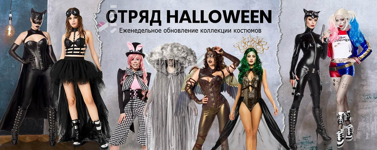 Halloween-2021 — коллекция костюмов от X-Style