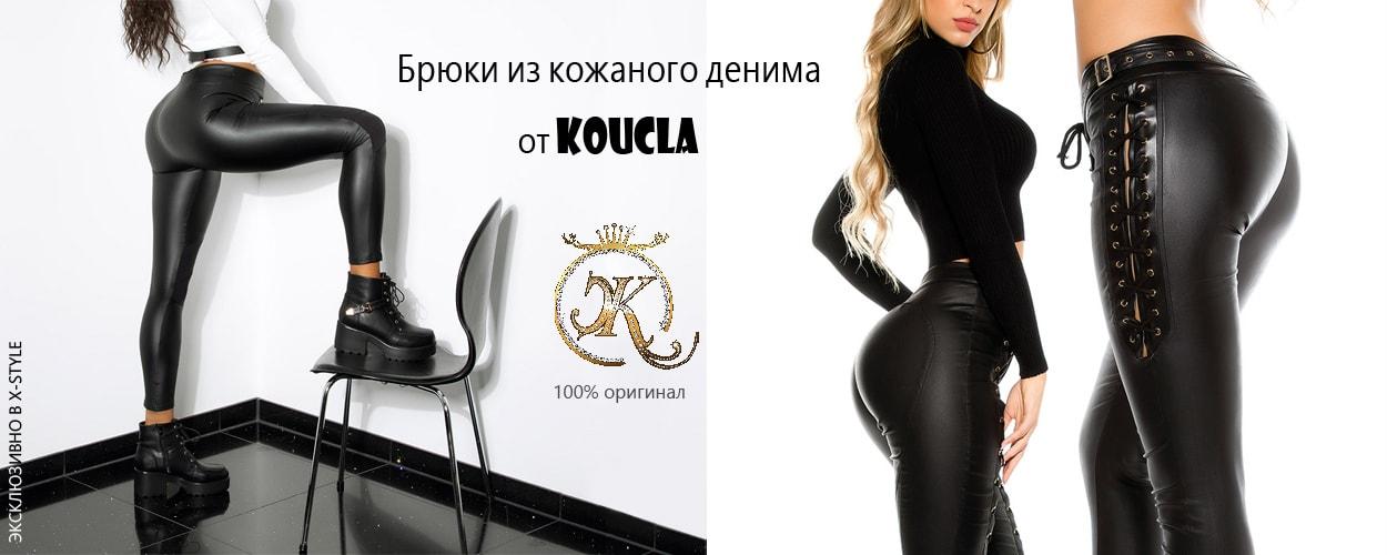 Брюки из кожаного денима от KouCla — коллекция 2020 от X-Style