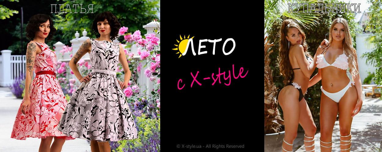 Лето 2020 — коллекция магазина X-Style