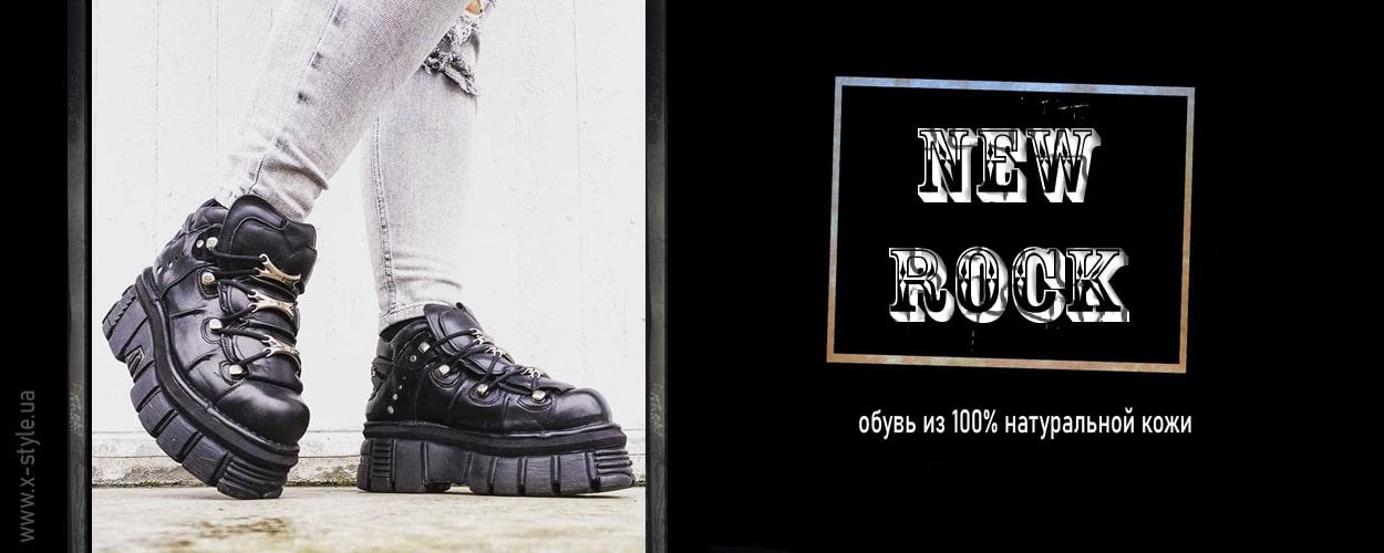 Обувь из натуральной кожи New Rock — коллекция X-Style.ua