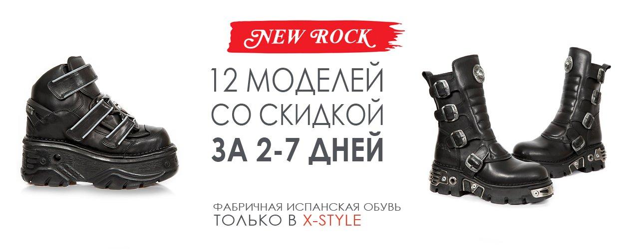 Скидки на испанскую обувь New Rock — магазин X-style.ua