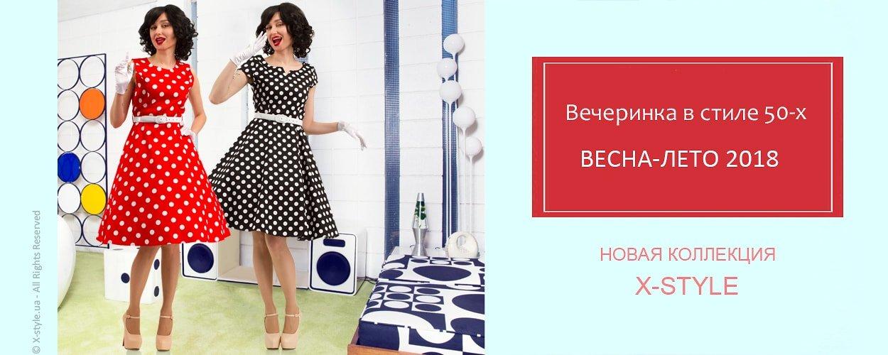 Вечеринка в стиле 50-х - Новая коллекция X-Style.ua