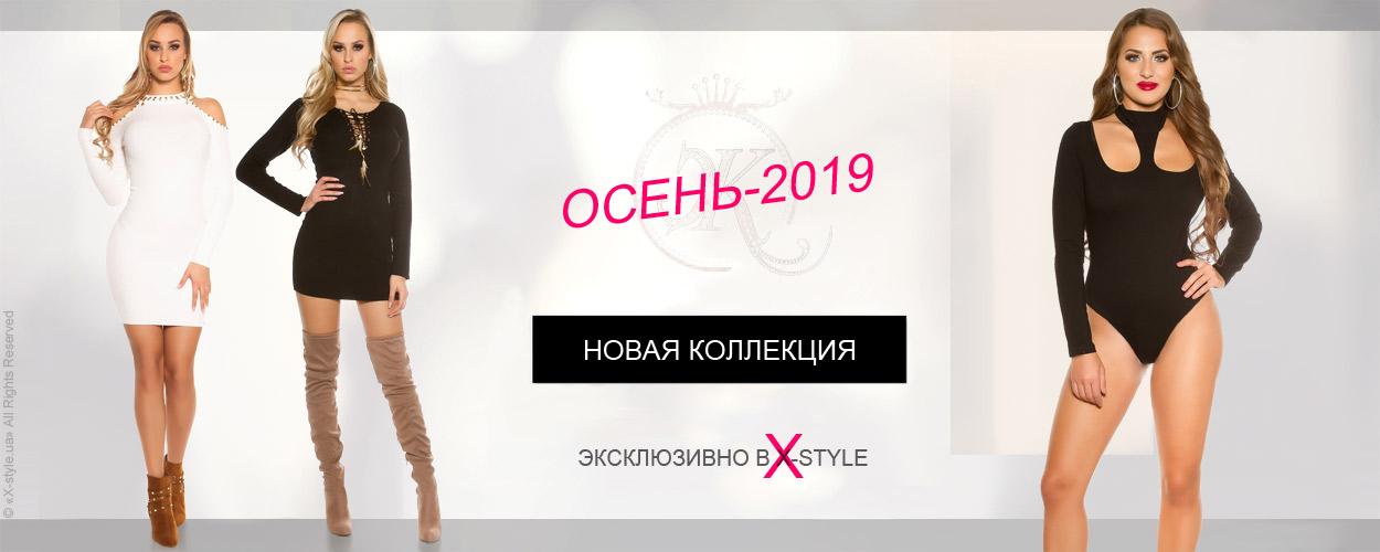 Осень 2019 — новая коллекция в X-Style.ua