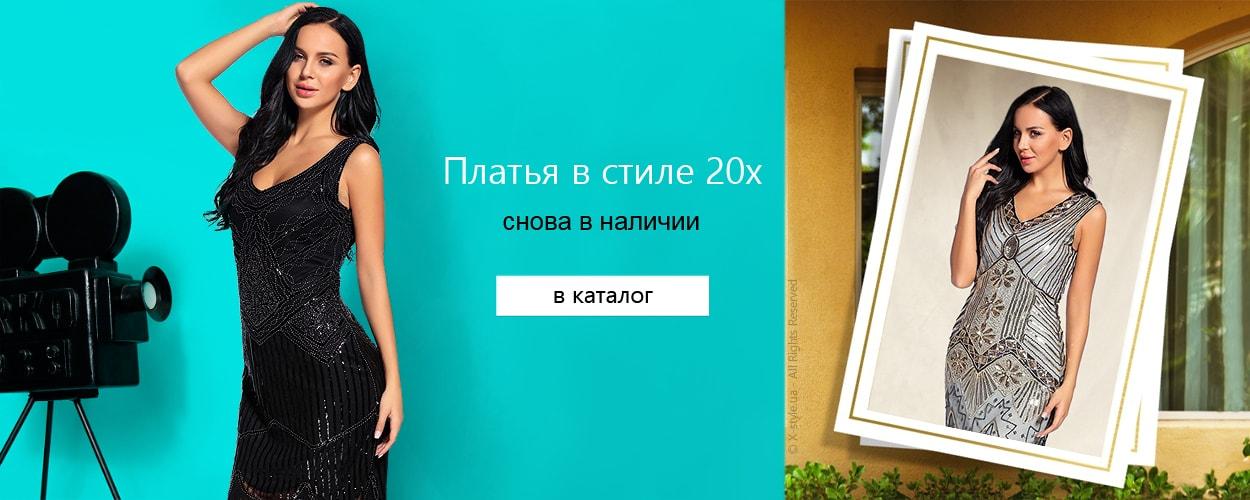 Платья в стиле 1920х — в наличии в X-Style.ua