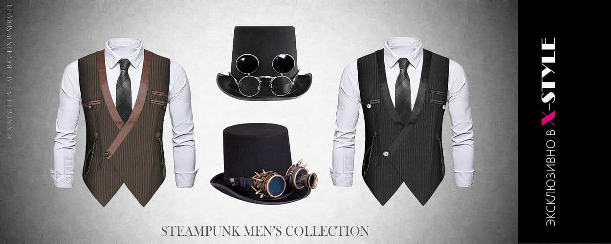 Мужская коллекция Стимпанк — интернет-магазин X-Style.ua