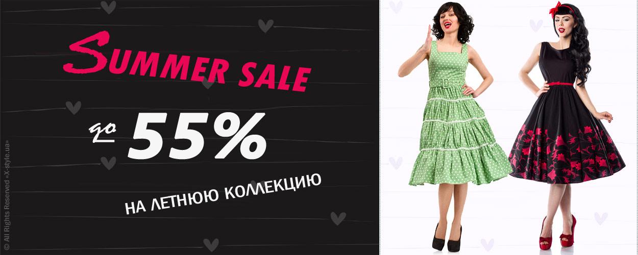 Summer Sale — скидки на летнюю коллекцию от X-Style