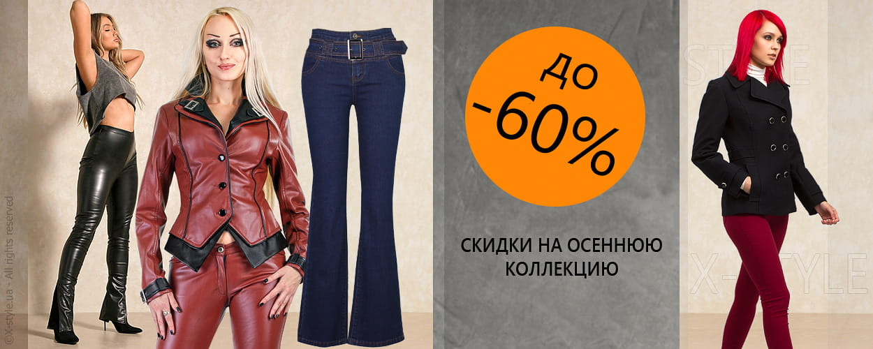 Скидки на осеннюю коллекцию до 60% — X-Style.ua