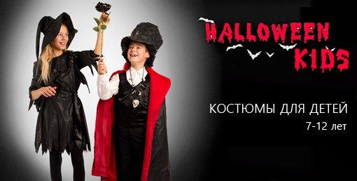 Костюмы на Хэллоуин  одежда, бижутерия, аксессуары - купить в Киеве ... e5b70192939